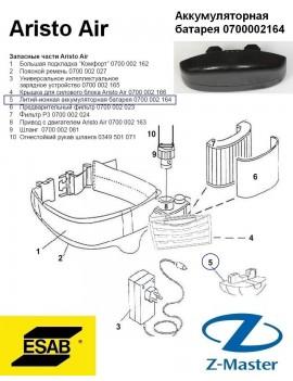 Аккумуляторная батарея Aristo Air 0700002164 Эсаб