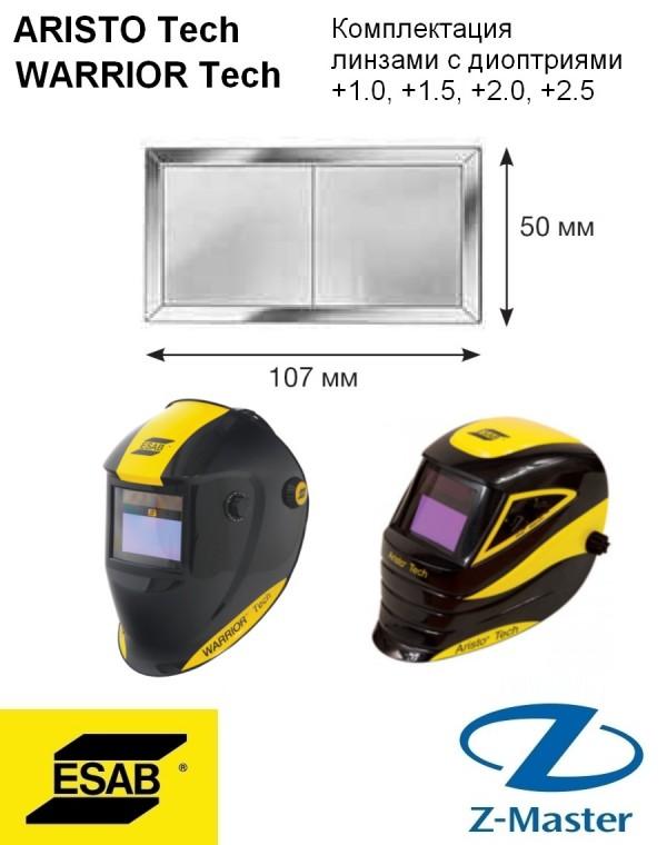 Диоптрические линзы +2.0 для сварочной маски Aristo Tech и Warrior Tech 0700000086 Esab