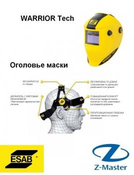 Оголовье масок сварщика WARRIOR Tech 0700000415 Esab