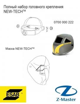 Полный набор головного крепления для сварочной маски New-Tech 0700000222 Эсаб