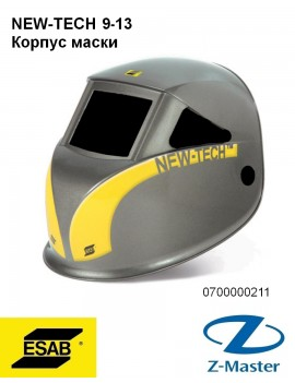 Корпус маски New-Tech 9-13 ADC 0700000211 Esab