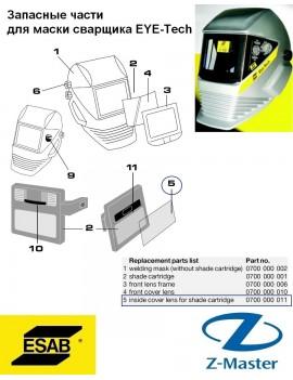 Внутреннее защитное стекло для маски сварщика Eye-Tech 0700000011 Esab