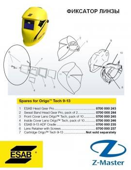 Фиксатор линзы для сварочной маски Origo-Tech 0700000237 Esab