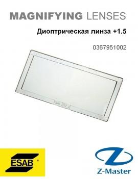 Диоптрические линзы +1.5, 51x108 мм 0367951002 Эсаб