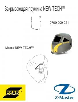 Закрывающая пружина для маски сварщика New-Tech 0700000221 Esab