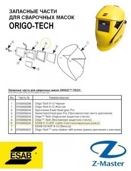 Светоизолирующая рамка ADF для Origo-Tech 9-13 0700000235 Esab