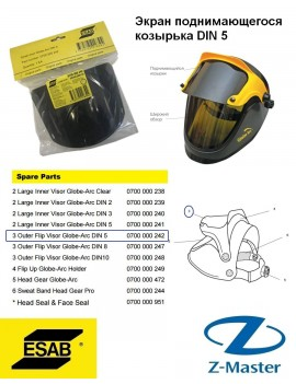 Экран поднимающегося козырька маски сварщика Globe Arc DIN 5 0700000242 Esab