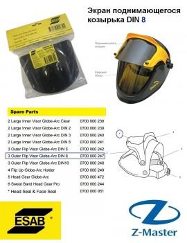 Экран поднимающегося козырька маски сварщика Globe Arc DIN 8 0700000247 Эсаб