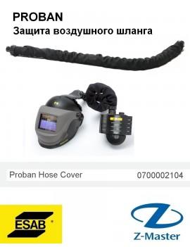 Защитный чехол из материала Proban для воздушного шланга 0700002104 Эсаб