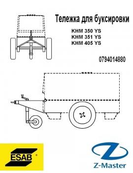 Тележка 2-х роликовая для KHM 350 YS 0794014880 Esab