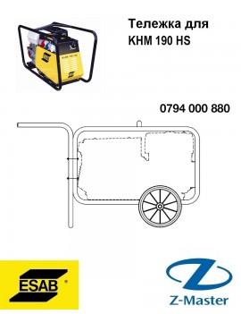 Тележка с двумя колесами для KHM 190 HS 0794009880 Esab