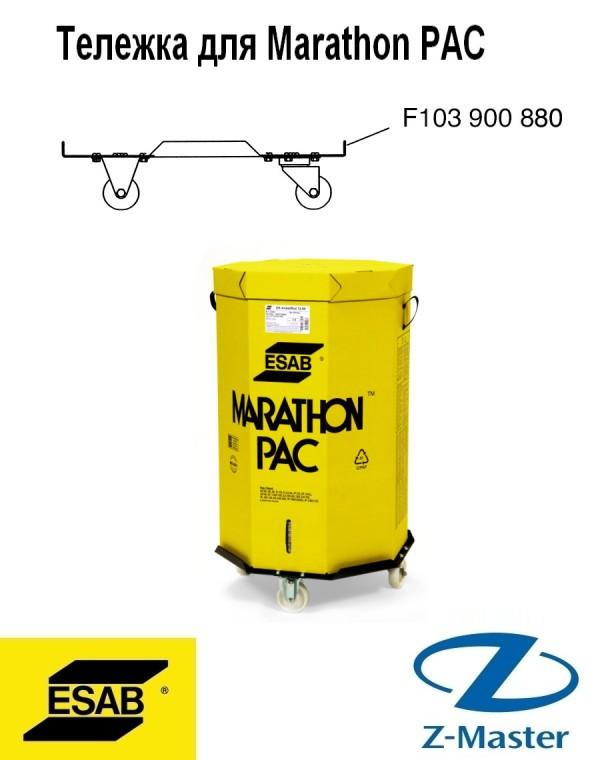 Тележка для Marathon PAC F103900880 Esab