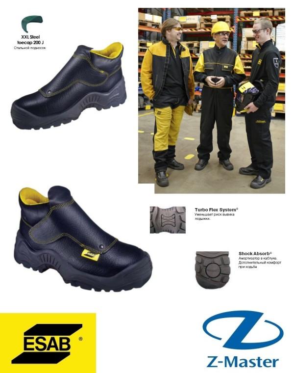 Ботинки сварщика, размер 45 0700010193 Эсаб