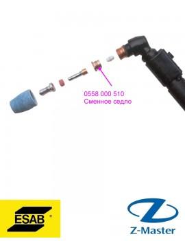 Сменное седло электрода PT 31XL 0558000510 Esab (Эсаб)